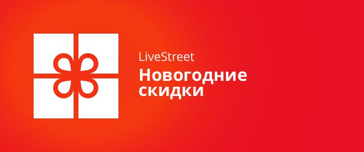 LiveStreet — Взгляд в будущее