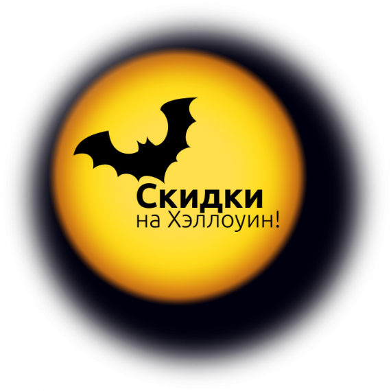 Скидки на Хэллоуин!