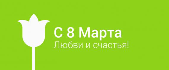 С 8 МАРТА!