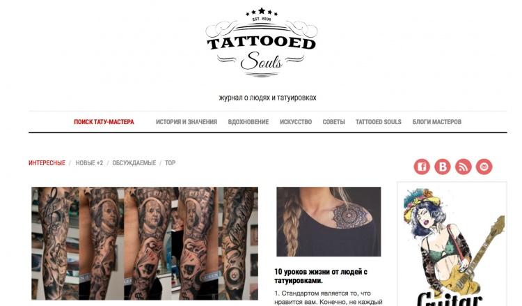 tattooed.ru сайт о людях и татуировках