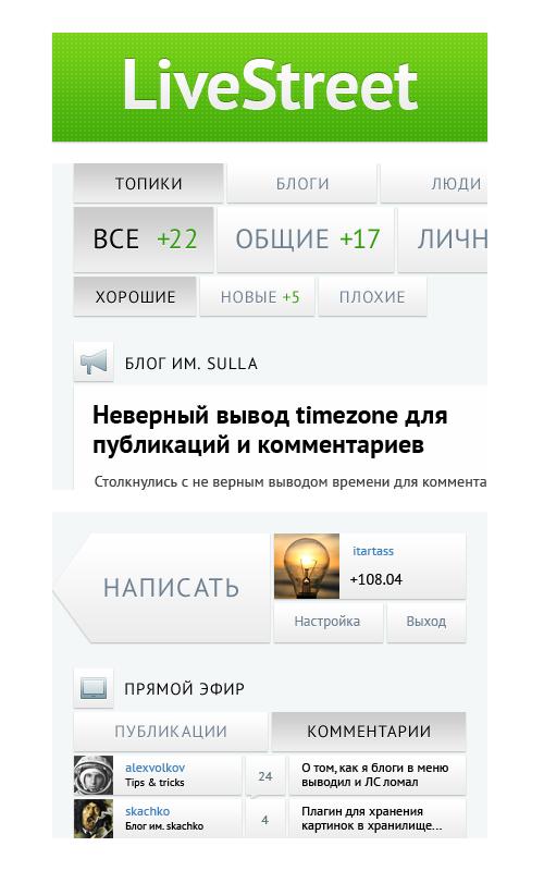 дизайн для LiveStreet от spacebox.ru