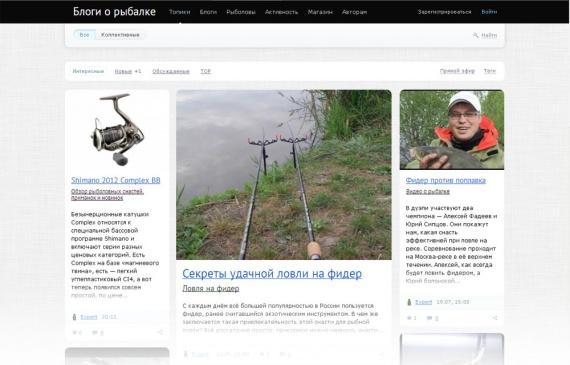 Блоги о рыбалке
