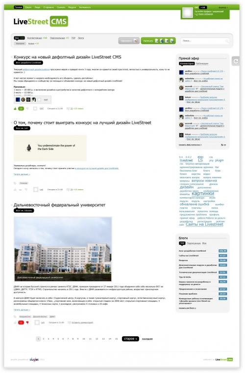Главная страница нового дизайна для LiveStreet