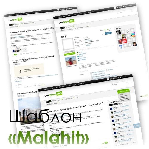Шаблон Malahit