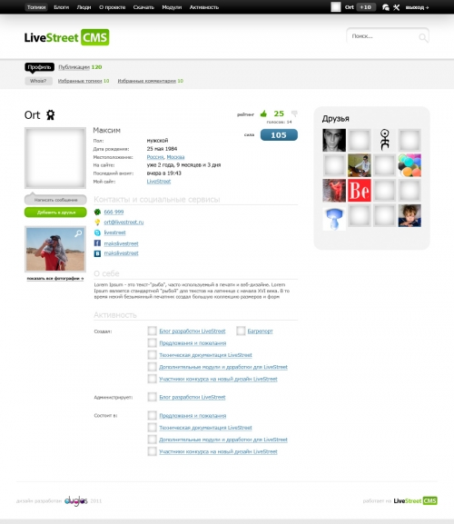 Страница профиля пользователя