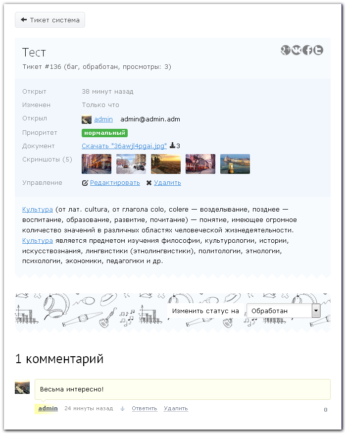 Плагин «Расширение Simple Catalog: Тикет системы (Simple Catalog Tickets)»