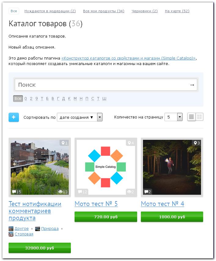 Конструктор каталогов со свойствами и магазин (Simple Catalog)
