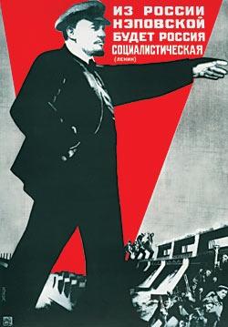 Ленин указывает цель