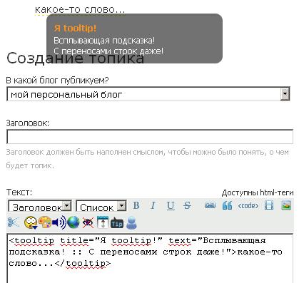 livestreet xtext tooltip всплывающая подсказка апри наведении на слово