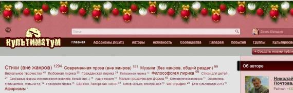 новогодее украшение для сайта