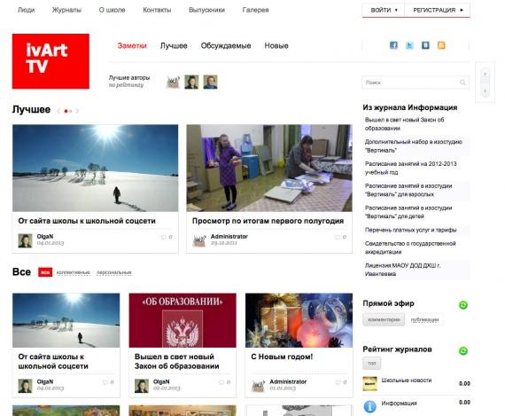 Сайт ДХШ г. Ивантеевка Московской области
