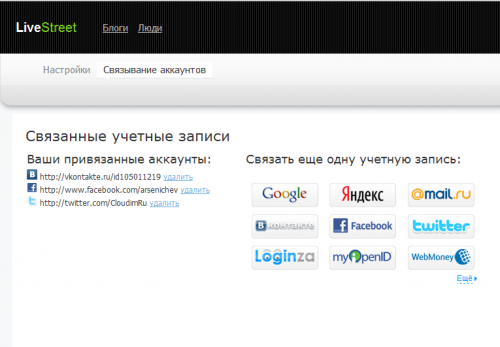 Плагин Loginza для LiveStreet