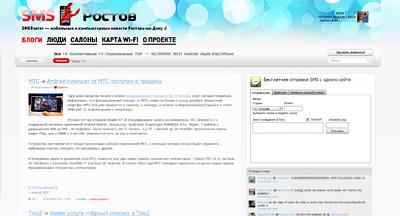 SMS Ростов