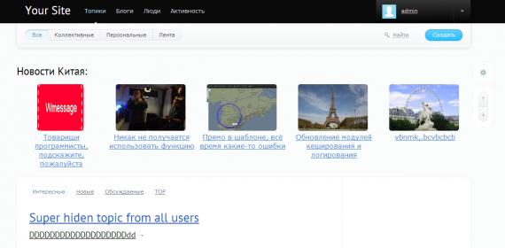 TakeNews — плагин для LiveStreet