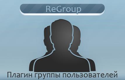 Плагин ReGroup / группы пользователей сайта