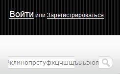 строка алфавита в ie7 :-)