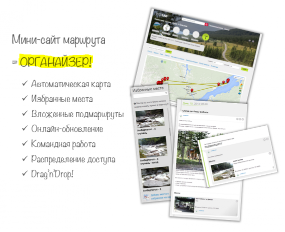 Органайзер маршрутов WayLab.ru