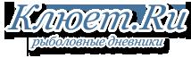 Клюет.Ru - Рыболовные дневники
