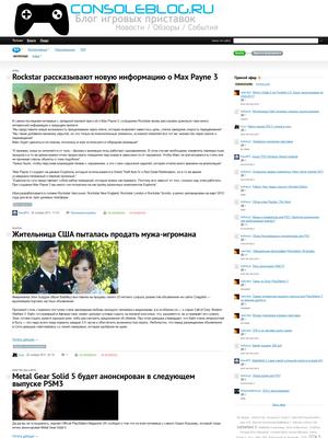 consoleblog.ru