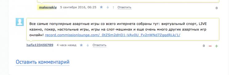 спам, сообщество