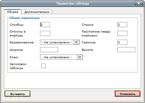 (настройка параметров таблицы)