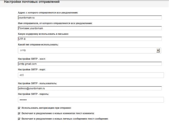 Настройки почты гугл на своем домене