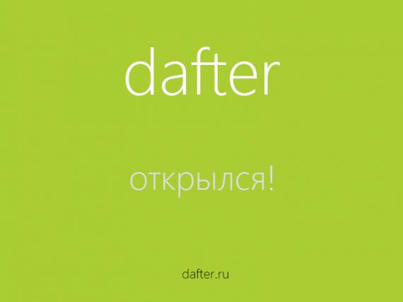 Дафтер открылся!
