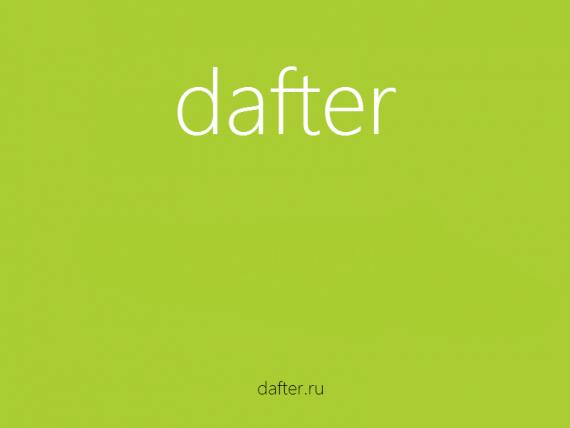 Дафтер