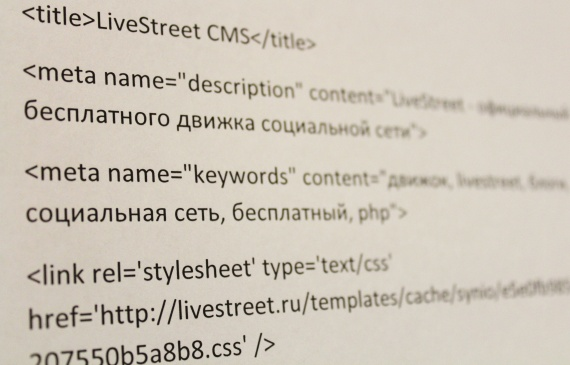 К вопросу о правильном использовании тегов H1-H6 в структуре шаблонов сайтов на LiveStreet