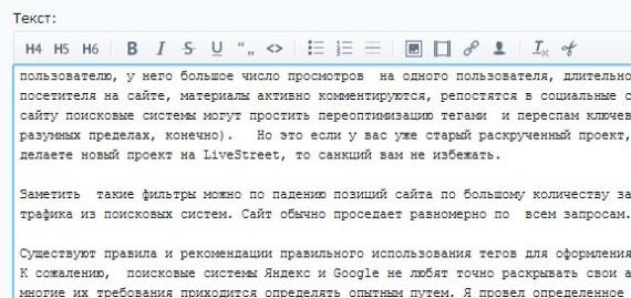 редактор LiveStreet