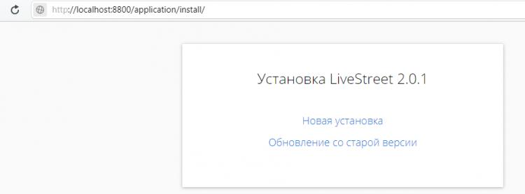 Скриншот со страницей install